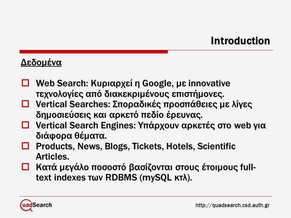 Introduction Δεδομένα  Web Search: Κυριαρχεί η Google, με innovative τεχνολογίες από διακεκριμένους επιστήμονες.