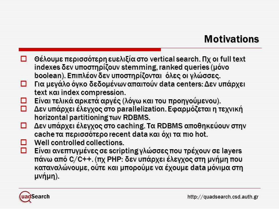 Motivations  Θέλουμε περισσότερη ευελιξία στο vertical search.