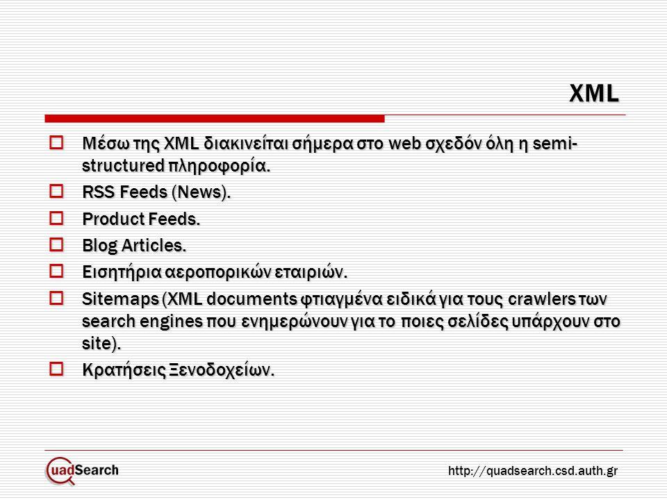 XML  Μέσω της XML διακινείται σήμερα στο web σχεδόν όλη η semi- structured πληροφορία.