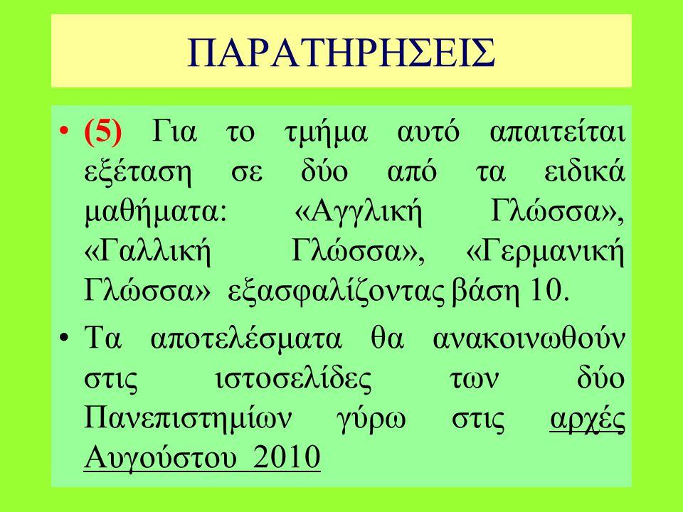 (5) Για το τμήμα αυτό απαιτείται εξέταση σε δύο από τα ειδικά μαθήματα: «Αγγλική Γλώσσα», «Γαλλική Γλώσσα», «Γερμανική Γλώσσα» εξασφαλίζοντας βάση 10.