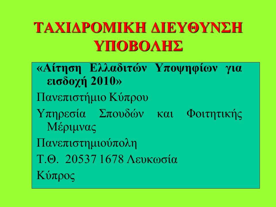 ΤΑΧΙΔΡΟΜΙΚΗ ΔΙΕΥΘΥΝΣΗ ΥΠΟΒΟΛΗΣ «Αίτηση Ελλαδιτών Υποψηφίων για εισδοχή 2010» Πανεπιστήμιο Κύπρου Υπηρεσία Σπουδών και Φοιτητικής Μέριμνας Πανεπιστημιούπολη Τ.Θ.