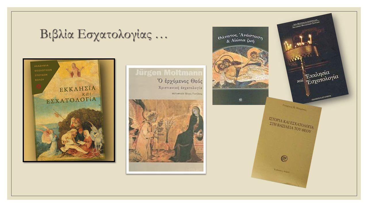 Σας ευχαριστούμε πολύ για την προσοχή σας … http://imdlibrary.gr/index.php/el/2013-01-14-09-09-13/books/book/99-patronou-g-istoria-kai-esxatologia-sti- vasileia-tou-theoy/2-books http://el.wikipedia.org/wiki/%CE%95%CF%83%CF%87%CE%B1%CF%84%CE%BF%CE%BB%CE%BF%C E%B3%CE%AF%CE%B1 http://www.metafysiko.gr/?p=1216 http://www.oodegr.co/oode/esxata/esxata.htm http://yiorgosthalassis.blogspot.com/2014/01/tv.html http://faethon.pblogs.gr/2011/01/h-eshatologia-twn-triwn-apokalyptikwn-thrhskeiwn.html Πηγές: