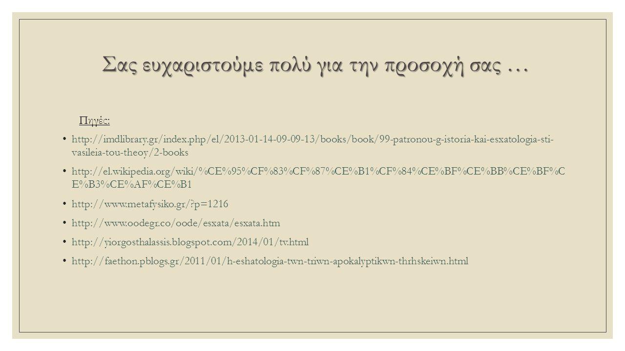 Σας ευχαριστούμε πολύ για την προσοχή σας … http://imdlibrary.gr/index.php/el/2013-01-14-09-09-13/books/book/99-patronou-g-istoria-kai-esxatologia-sti
