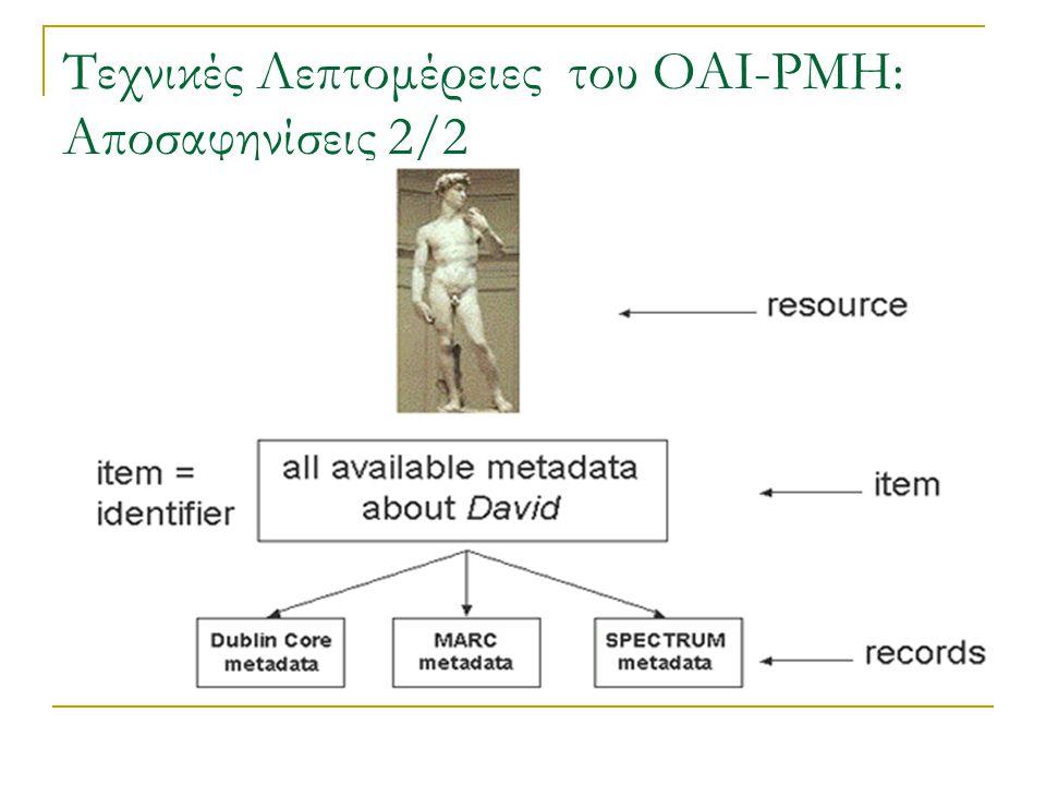 Τεχνικές Λεπτομέρειες του OAI-PMH: Αποσαφηνίσεις 2/2