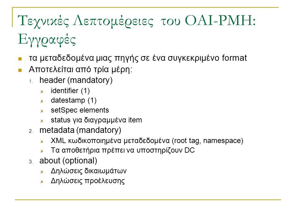 Τεχνικές Λεπτομέρειες του OAI-PMH: Εγγραφές τα μεταδεδομένα μιας πηγής σε ένα συγκεκριμένο format Αποτελείται από τρία μέρη: 1.