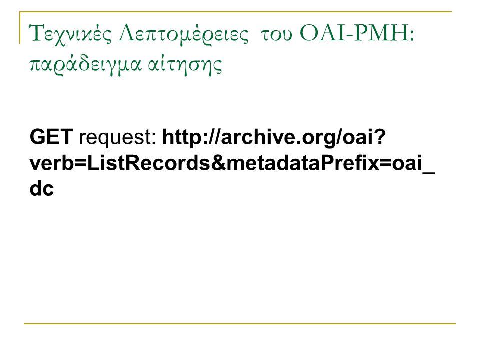 Τεχνικές Λεπτομέρειες του OAI-PMH: παράδειγμα αίτησης GET request: http://archive.org/oai.