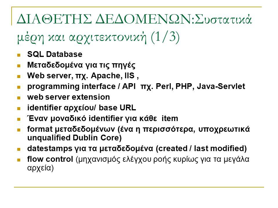 ΔΙΑΘΕΤΗΣ ΔΕΔΟΜΕΝΩΝ:Συστατικά μέρη και αρχιτεκτονική (1/3) SQL Database Μεταδεδομένα για τις πηγές Web server, πχ.