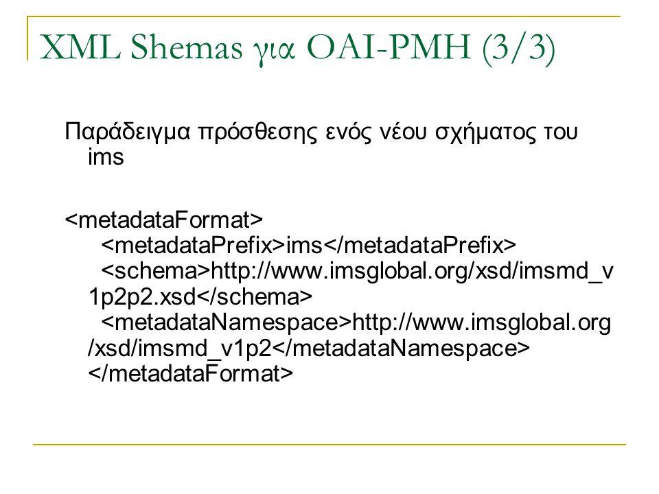 XML Shemas για OAI-PMH (3/3) Παράδειγμα πρόσθεσης ενός νέου σχήματος του ims ims http://www.imsglobal.org/xsd/imsmd_v 1p2p2.xsd http://www.imsglobal.org /xsd/imsmd_v1p2