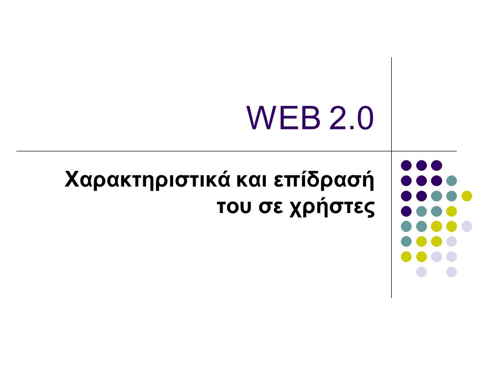 WEB 2.0 Χαρακτηριστικά και επίδρασή του σε χρήστες