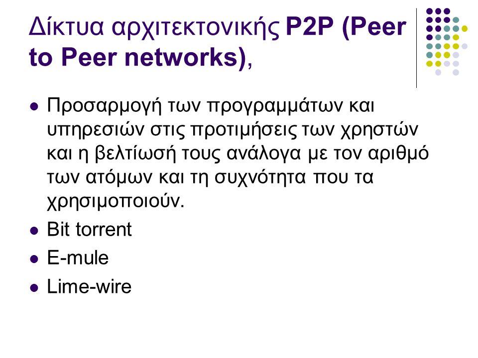 Δίκτυα αρχιτεκτονικής P2P (Peer to Peer networks), Προσαρμογή των προγραμμάτων και υπηρεσιών στις προτιμήσεις των χρηστών και η βελτίωσή τους ανάλογα με τον αριθμό των ατόμων και τη συχνότητα που τα χρησιμοποιούν.