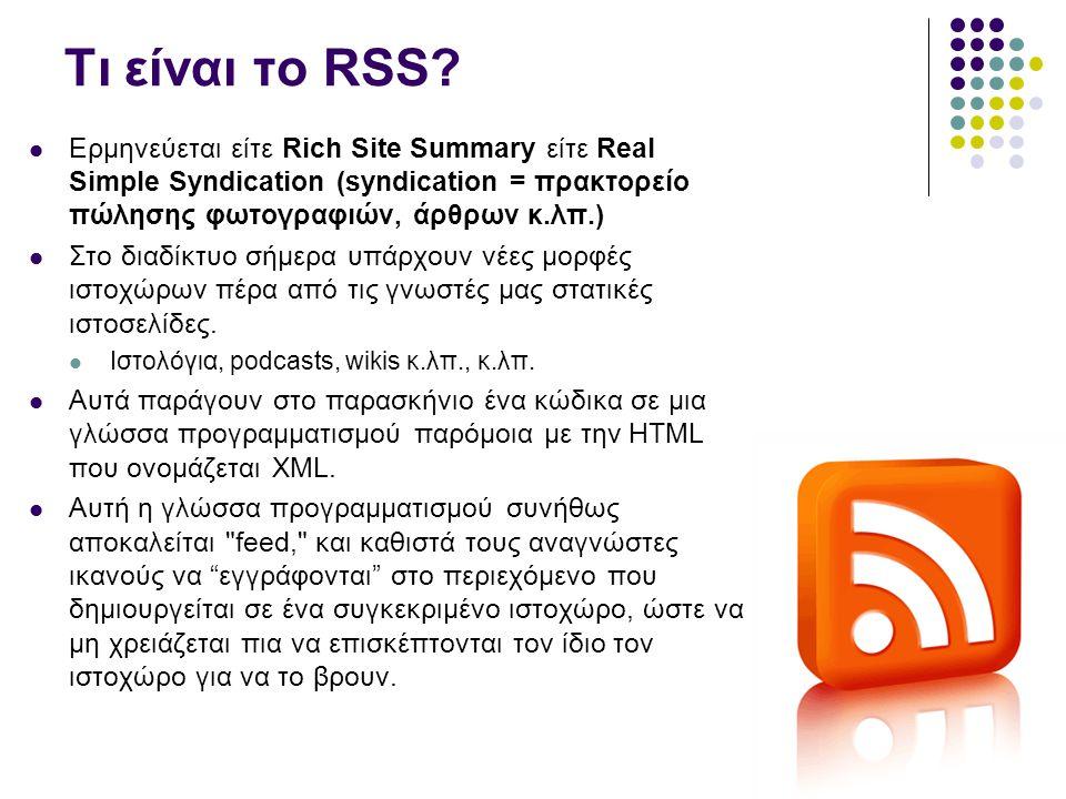 Τι είναι το RSS.