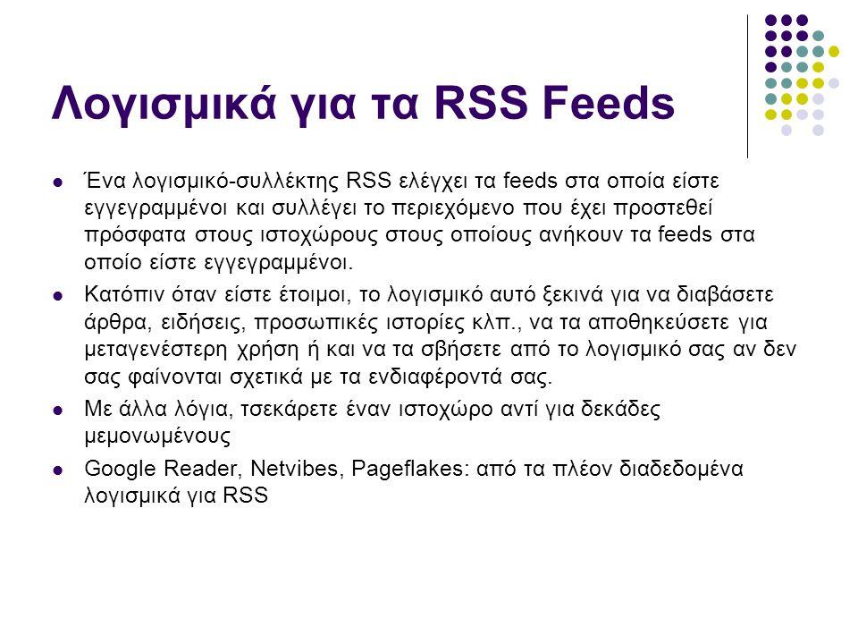 Λογισμικά για τα RSS Feeds Ένα λογισμικό-συλλέκτης RSS ελέγχει τα feeds στα οποία είστε εγγεγραμμένοι και συλλέγει το περιεχόμενο που έχει προστεθεί πρόσφατα στους ιστοχώρους στους οποίους ανήκουν τα feeds στα οποίο είστε εγγεγραμμένοι.