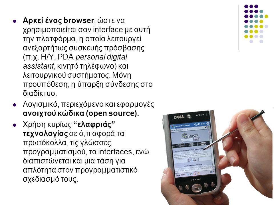 Αρκεί ένας browser, ώστε να χρησιμοποιείται σαν interface με αυτή την πλατφόρμα, η οποία λειτουργεί ανεξαρτήτως συσκευής πρόσβασης (π.χ.