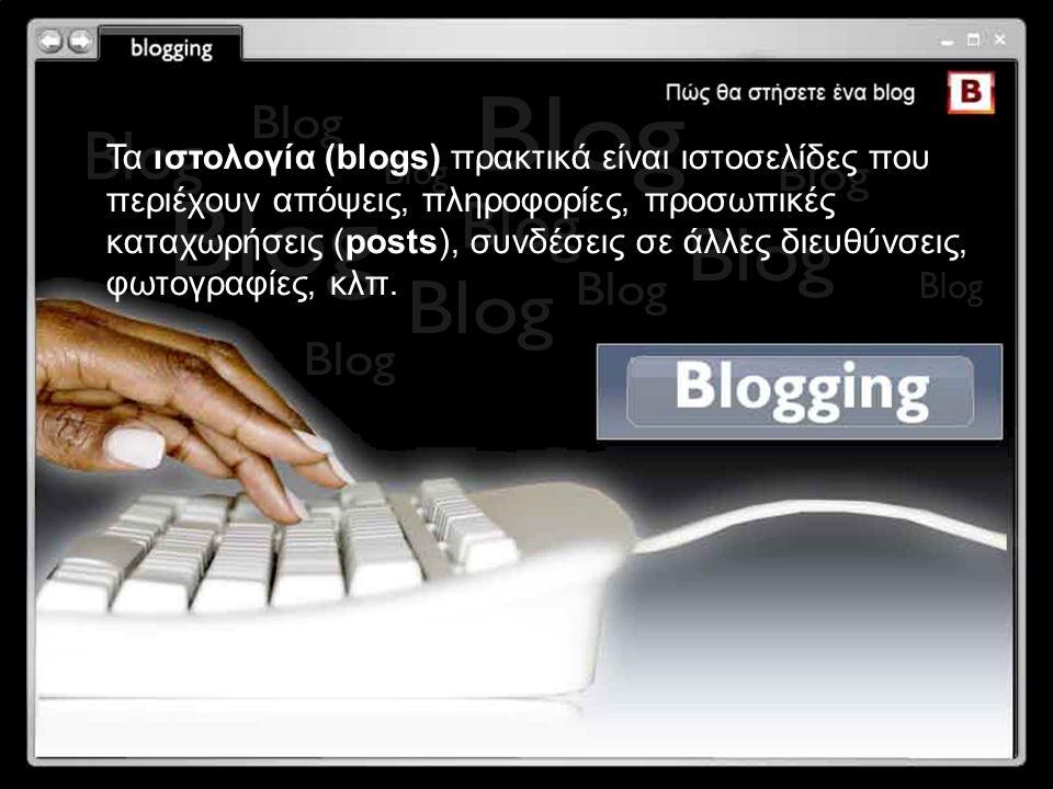 Τα ιστολογία (blogs) πρακτικά είναι ιστοσελίδες που περιέχουν απόψεις, πληροφορίες, προσωπικές καταχωρήσεις (posts), συνδέσεις σε άλλες διευθύνσεις, φωτογραφίες, κλπ.