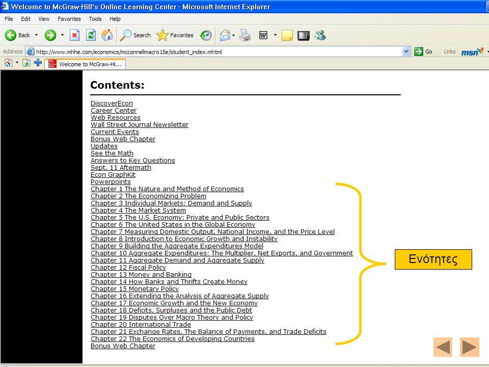 http://www.whitenova.com/thinkEconomics Ιστοχώρος (site) με εκπαιδευτικά applets για διδασκαλία διαφόρων εννοιών της Οικονομίας