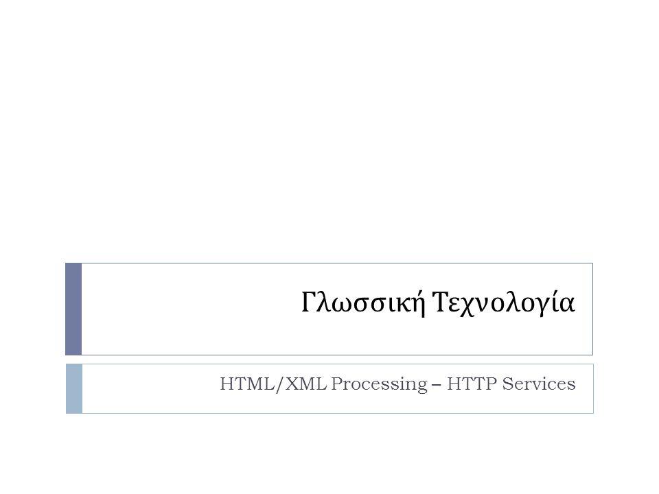 Περιεχόμενα  HTML processing  XML processing  HTTP services  URL parsing  URL opening  Content fetching  Project