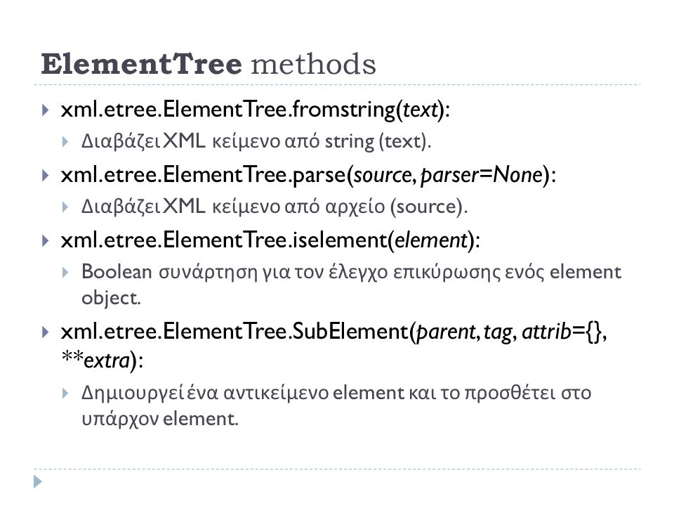 ElementTree methods  xml.etree.ElementTree.fromstring(text):  Διαβάζει XML κείμενο από string (text).