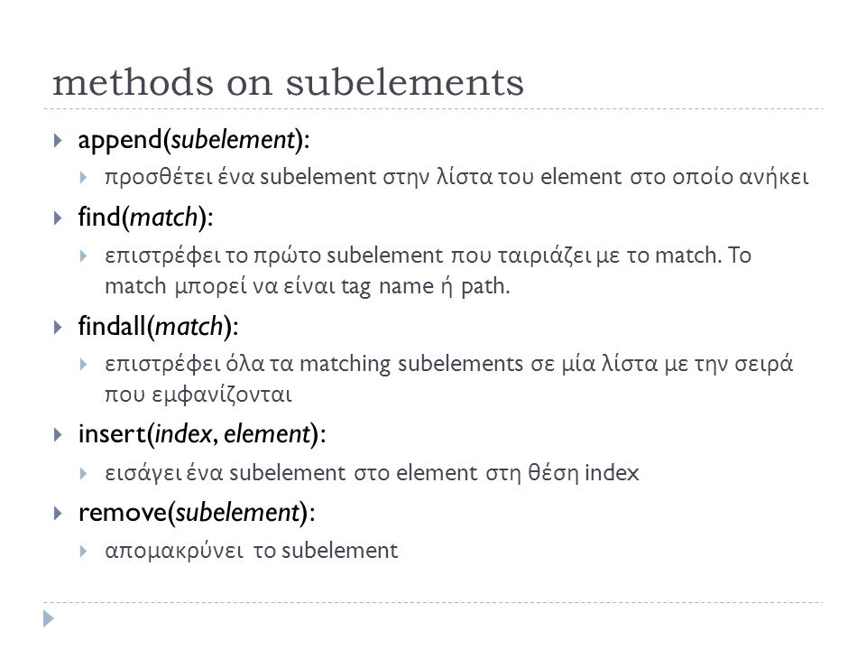 methods on subelements  append(subelement):  προσθέτει ένα subelement στην λίστα του element στο οποίο ανήκει  find(match):  επιστρέφει το πρώτο s