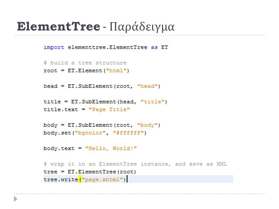 ElementTree - Παράδειγμα