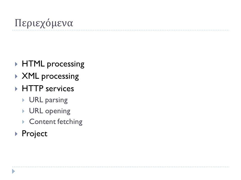 The ElementTree XML API  Element:  Αντικείμενο για την ιεραρχική αποθήκευση δεδομένων στην μνήμη.