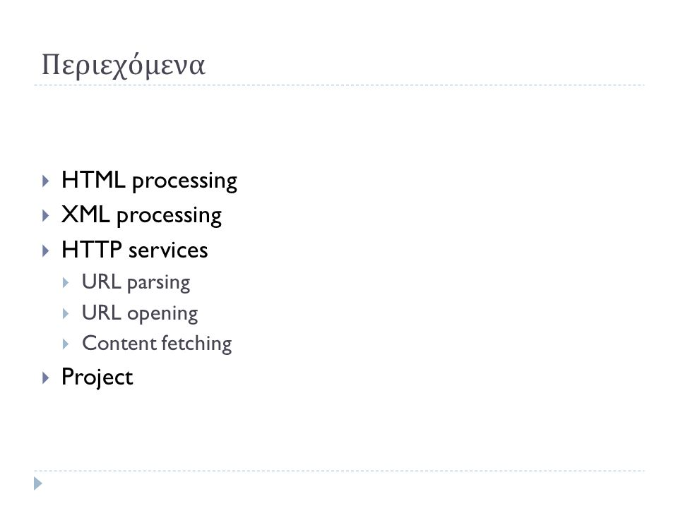 HTML Processing  3 built-in modules:  HTMLParser – Simple HTML parser  sgmllib – Simple SGML parser  htmllib – A parser for HTML documents  Άλλες βιβλιοθήκες :  BeautifulSoup