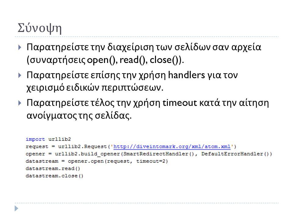 Σύνοψη  Παρατηρείστε την διαχείριση των σελίδων σαν αρχεία ( συναρτήσεις open(), read(), close()).