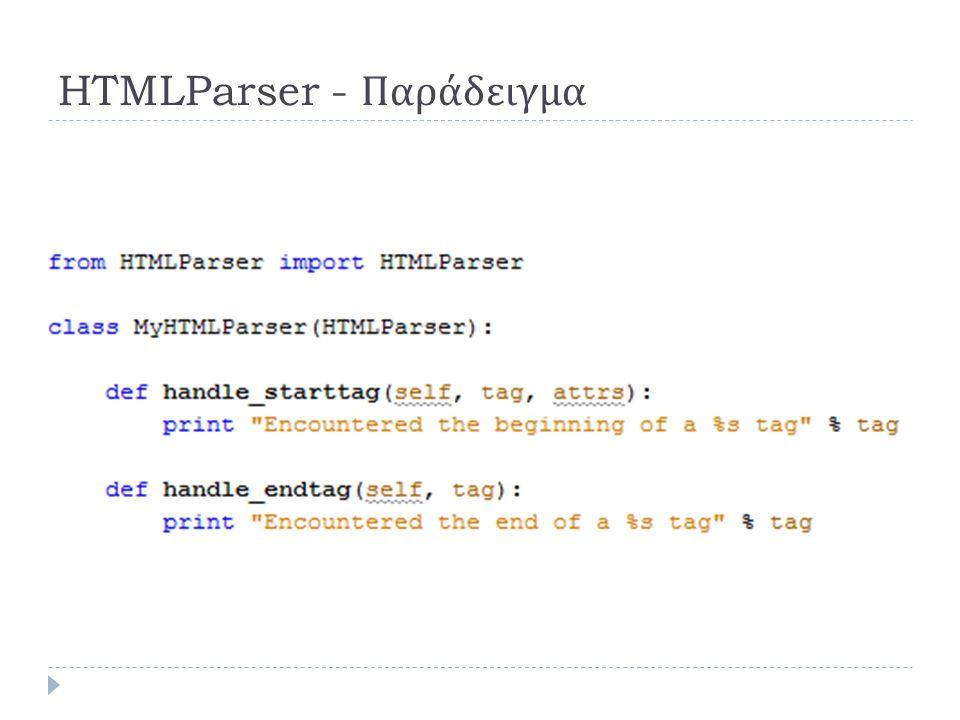sgmllib  Αποτελεί την βάση για επεξεργασία οποιουδήποτε κειμένου σε SGML (Standard Generalized Mark-up Language) μορφή.