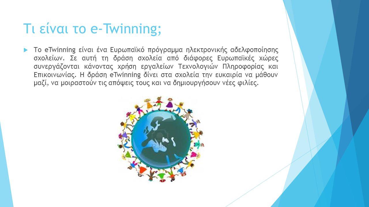Τι είναι το e-Twinning;  Το eTwinning είναι ένα Ευρωπαϊκό πρόγραμμα ηλεκτρονικής αδελφοποίησης σχολείων.
