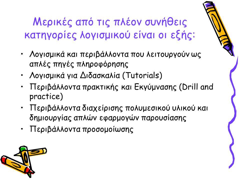 Εργαλεία γενικής χρήσης (εφαρμογές γραφείου) Προγράμματα προσωπικής έκφρασης, δημιουργικότητας και φαντασίας Ανοιχτοί μικρόκοσμοι (Logo) Λογισμικά και εκπαιδευτικά περιβάλλοντα επικοινωνίας