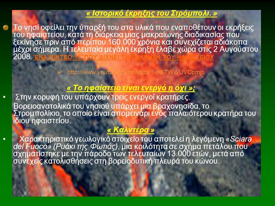 Το νησί οφείλει την ύπαρξή του στα υλικά που εναποθέτουν οι εκρήξεις του ηφαιστείου, κατά τη διάρκεια μιας μακραίωνης διαδικασίας που ξεκίνησε πριν απ