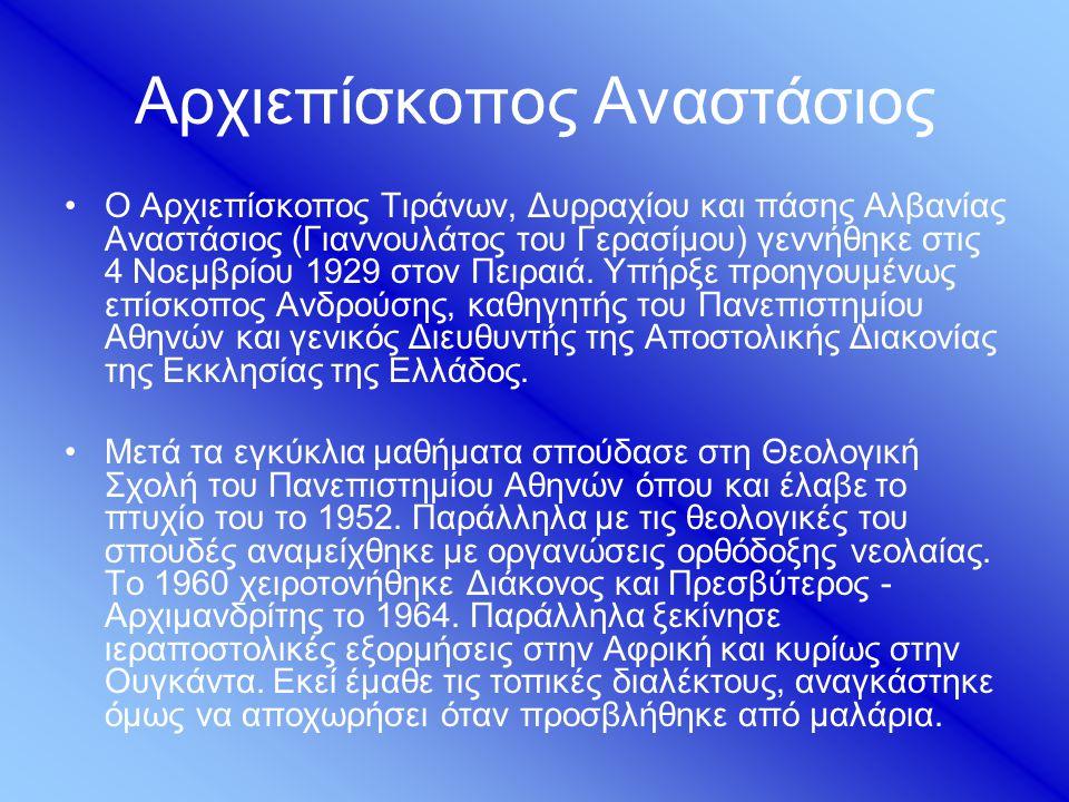 Αρχιεπίσκοπος Αναστάσιος Ο Αρχιεπίσκοπος Τιράνων, Δυρραχίου και πάσης Αλβανίας Αναστάσιος (Γιαννουλάτος του Γερασίμου) γεννήθηκε στις 4 Νοεμβρίου 1929