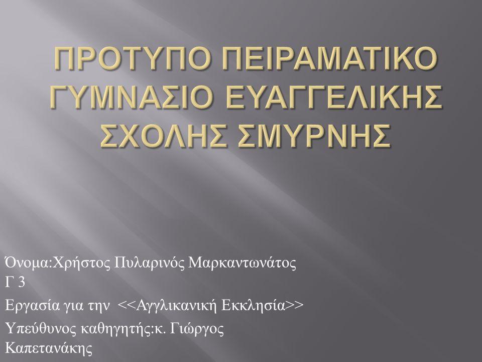 Όνομα : Χρήστος Πυλαρινός Μαρκαντωνάτος Γ 3 Εργασία για την > Υπεύθυνος καθηγητής : κ. Γιώργος Καπετανάκης