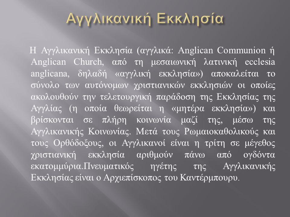 Η Αγγλικανική Εκκλησία ( αγγλικά : Anglican Communion ή Anglican Church, από τη μεσαιωνική λατινική ecclesia anglicana, δηλαδή « αγγλική εκκλησία ») α