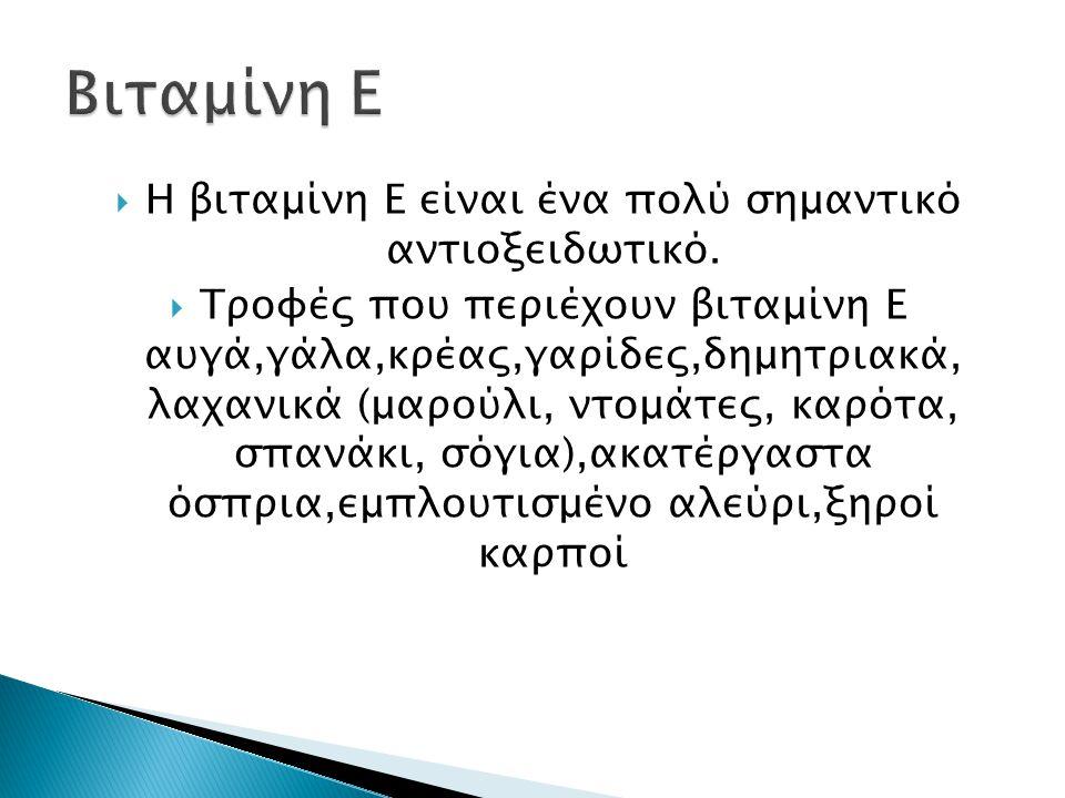  Η βιταμίνη Ε είναι ένα πολύ σημαντικό αντιοξειδωτικό.