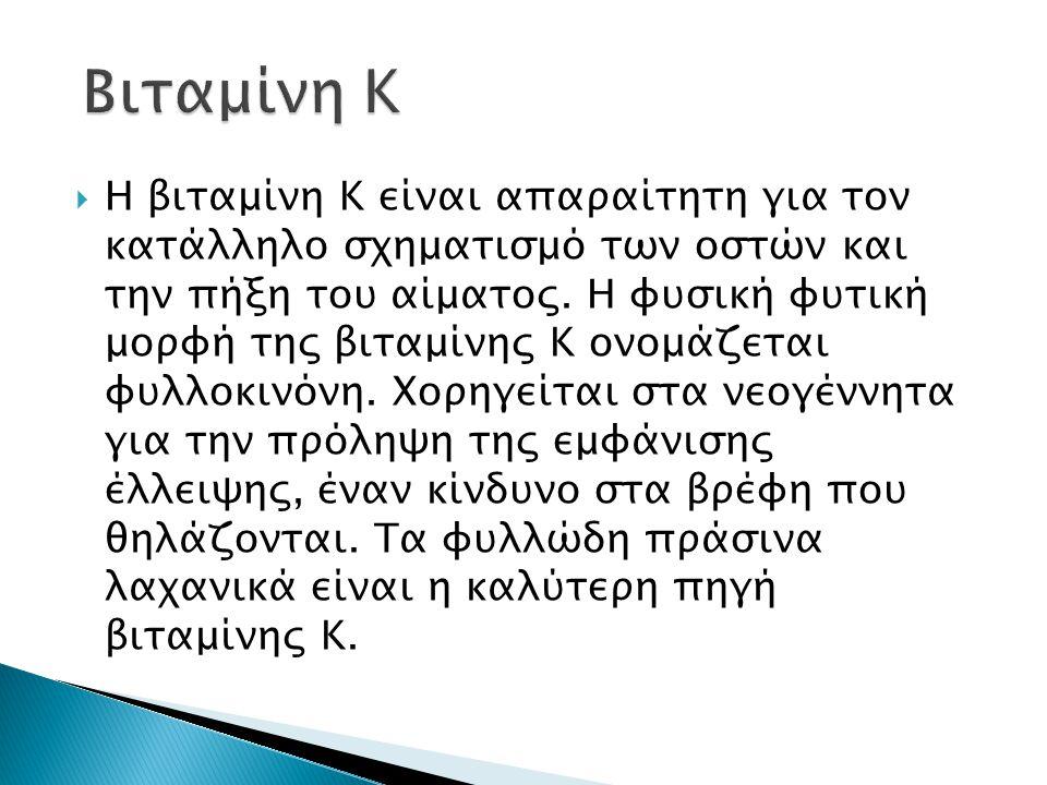  Η βιταμίνη Κ είναι απαραίτητη για τον κατάλληλο σχηματισμό των οστών και την πήξη του αίματος.