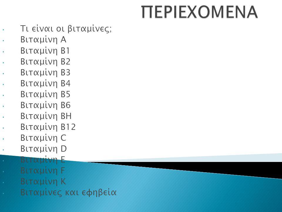 Τι είναι οι βιταμίνες; Βιταμίνη A Βιταμίνη B1 Βιταμίνη B2 Βιταμίνη B3 Βιταμίνη B4 Βιταμίνη B5 Βιταμίνη B6 Βιταμίνη BH Βιταμίνη B12 Βιταμίνη C Βιταμίνη