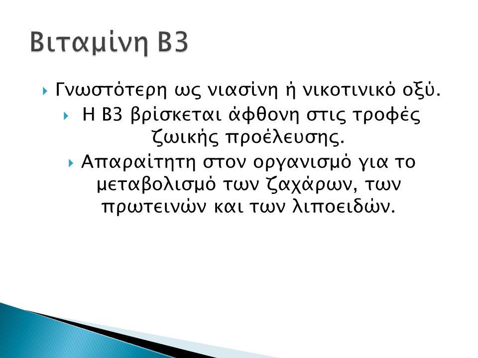  Γνωστότερη ως νιασίνη ή νικοτινικό οξύ. Η Β3 βρίσκεται άφθονη στις τροφές ζωικής προέλευσης.