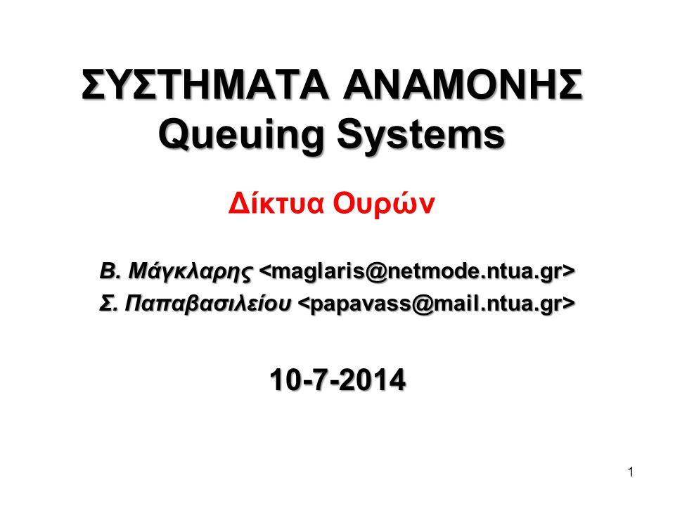 1 ΣΥΣΤΗΜΑΤΑ ΑΝΑΜΟΝΗΣ Queuing Systems ΣΥΣΤΗΜΑΤΑ ΑΝΑΜΟΝΗΣ Queuing Systems Δίκτυα Ουρών Β.