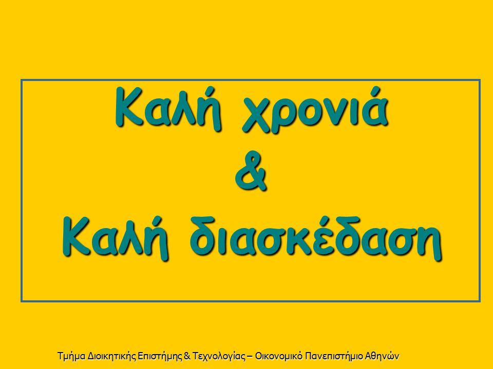 Τμήμα Διοικητικής Επιστήμης & Τεχνολογίας – Οικονομικό Πανεπιστήμιο Αθηνών Καλή χρονιά & Καλή διασκέδαση