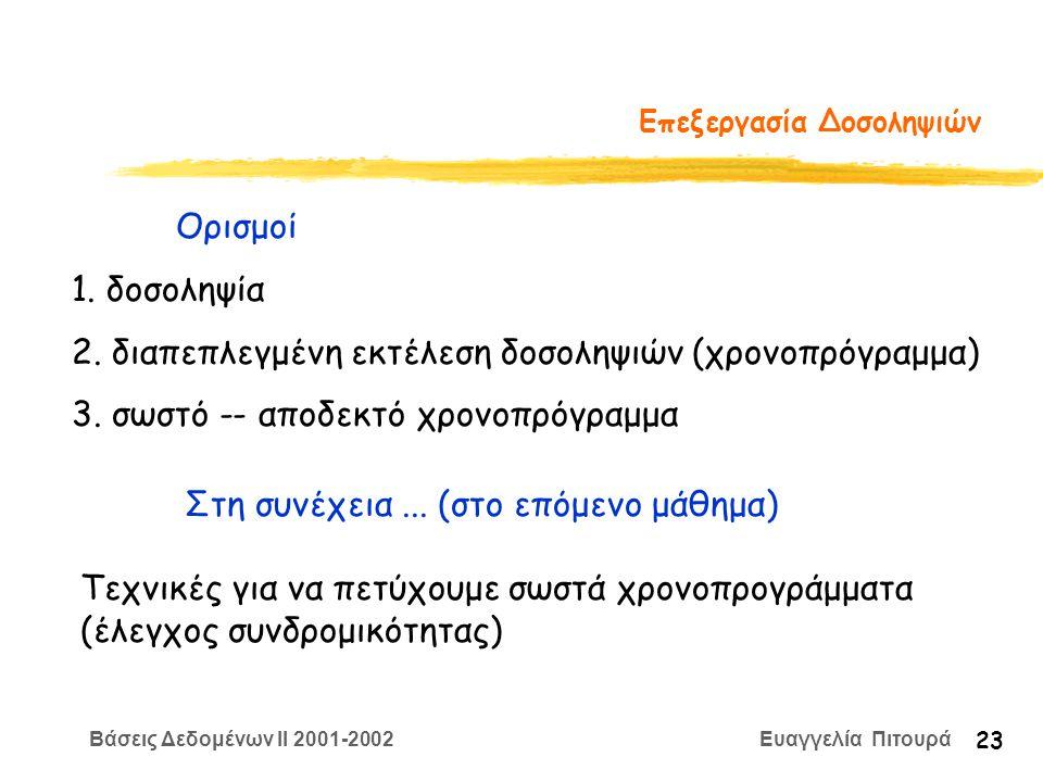 Βάσεις Δεδομένων II 2001-2002 Ευαγγελία Πιτουρά 23 Επεξεργασία Δοσοληψιών Ορισμοί 1.