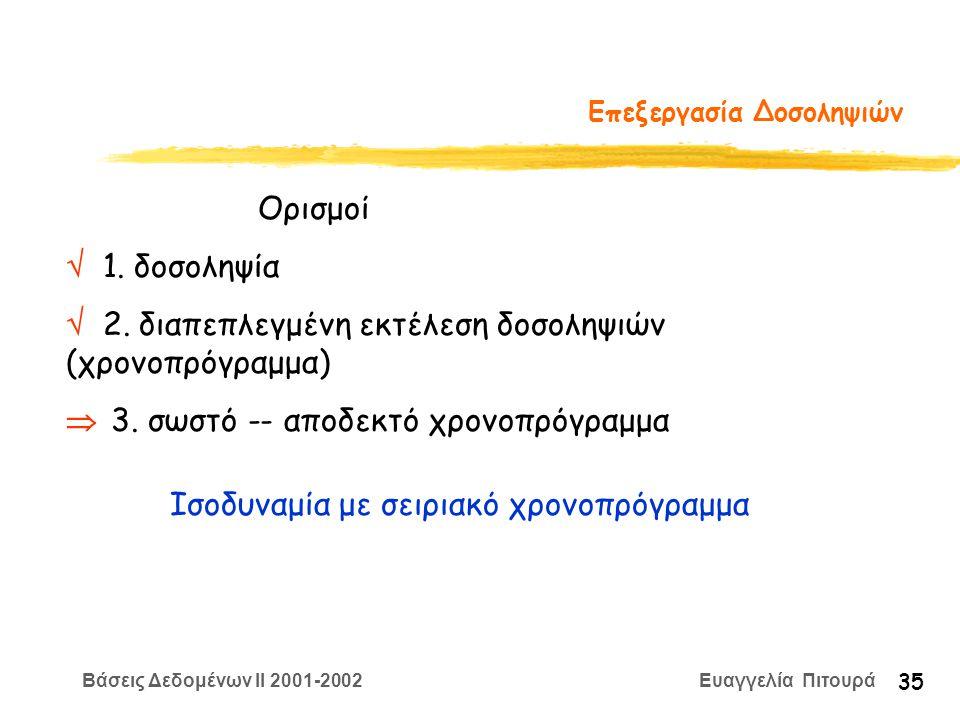 Βάσεις Δεδομένων II 2001-2002 Ευαγγελία Πιτουρά 35 Επεξεργασία Δοσοληψιών Ορισμοί  1.
