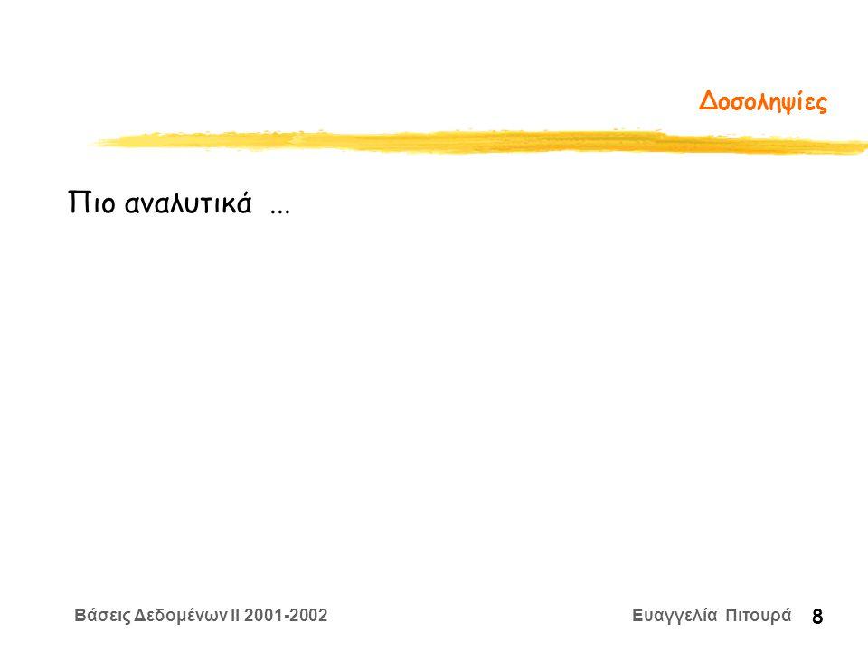 Βάσεις Δεδομένων II 2001-2002 Ευαγγελία Πιτουρά 8 Δοσοληψίες Πιο αναλυτικά...