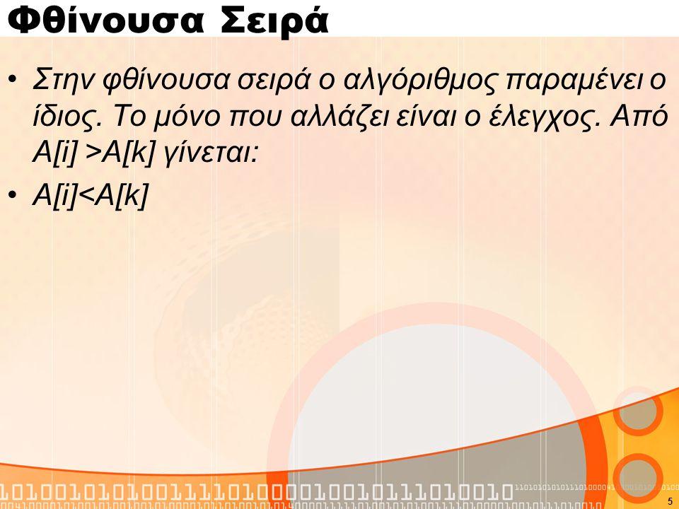 Παράδειγμα 1 Να δημιουργήσετε το πρόγραμμα που διαβάζει 10 ακέραιους αριθμούς από το αρχείο par1.in και τους τυπώνει σε αύξουσα σειρά στο αρχείο par1.out 6