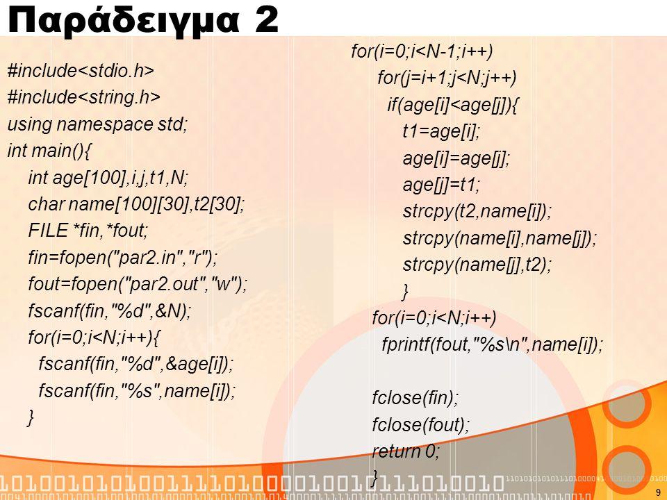 Παράδειγμα 3 Να δημιουργήσετε το πρόγραμμα που διαβάζει από το αρχείο par3.in έναν αριθμό Ν(0<Ν<=100) ακολουθούμενο από Ν ονόματα και τα τυπώνει με αλφαβητική σειρά στο αρχείο par3.out 10