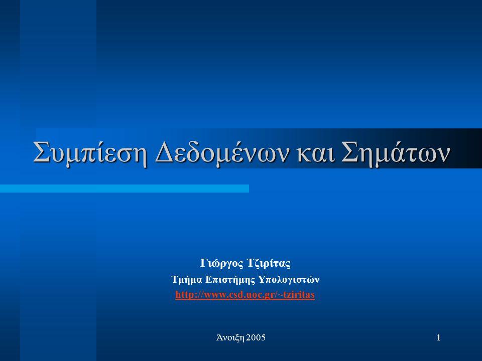 Άνοιξη 20051 Συμπίεση Δεδομένων και Σημάτων Γιώργος Τζιρίτας Τμήμα Επιστήμης Υπολογιστών http://www.csd.uoc.gr/~tziritas