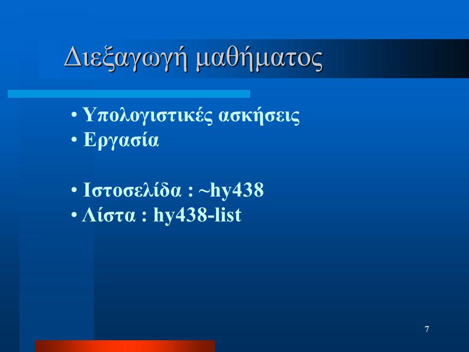7 Διεξαγωγή μαθήματος Υπολογιστικές ασκήσεις Εργασία Ιστοσελίδα : ~hy438 Λίστα : hy438-list