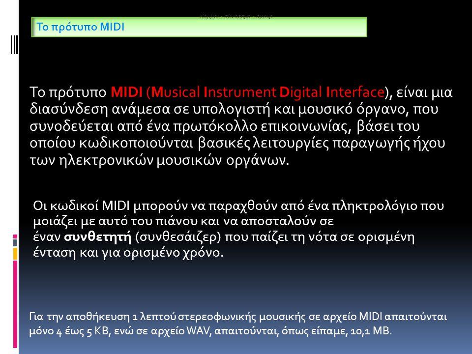 Το πρότυπο MIDI (Musical Instrument Digital Interface), είναι μια διασύνδεση ανάμεσα σε υπολογιστή και μουσικό όργανο, που συνοδεύεται από ένα πρωτόκολλο επικοινωνίας, βάσει του οποίου κωδικοποιούνται βασικές λειτουργίες παραγωγής ήχου των ηλεκτρονικών μουσικών οργάνων.