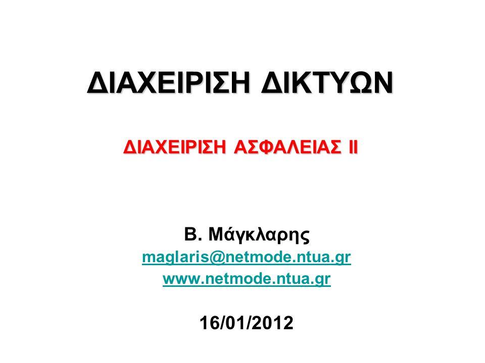 ΔΙΑΧΕΙΡΙΣΗ ΔΙΚΤΥΩΝ ΔΙΑΧΕΙΡΙΣΗ ΑΣΦΑΛΕΙΑΣ II Β.