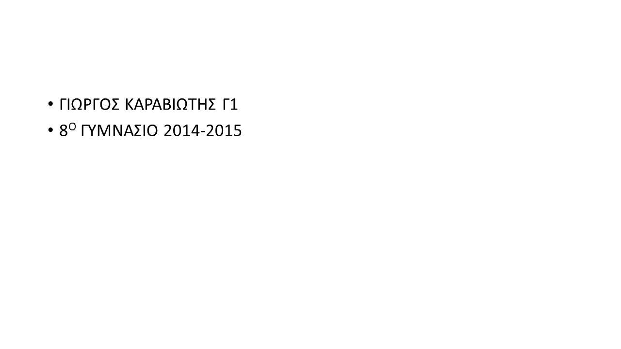 ΓΙΩΡΓΟΣ ΚΑΡΑΒΙΩΤΗΣ Γ1 8 Ο ΓΥΜΝΑΣΙΟ 2014-2015