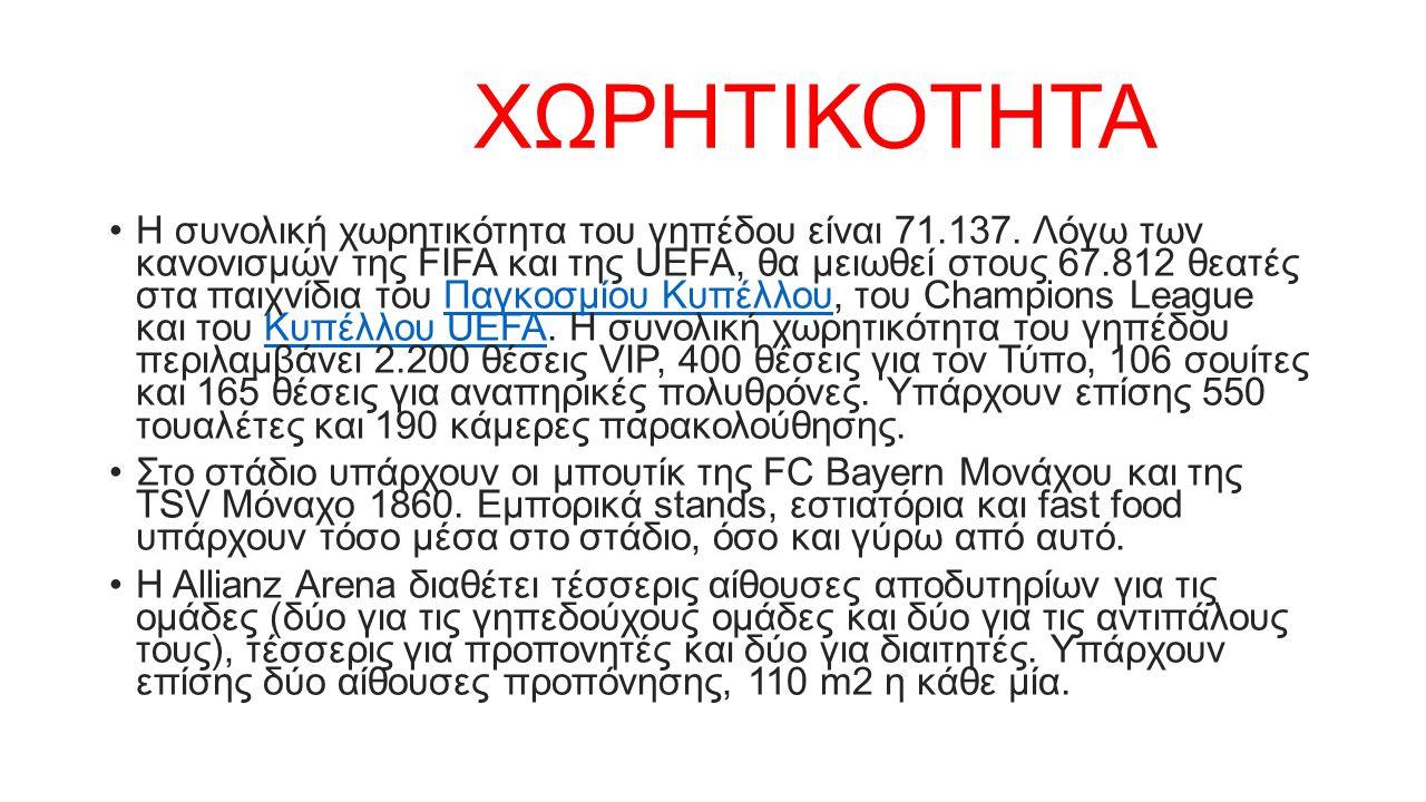 ΧΩΡΗΤΙΚΟΤΗΤΑ Η συνολική χωρητικότητα του γηπέδου είναι 71.137. Λόγω των κανονισμών της FIFA και της UEFA, θα μειωθεί στους 67.812 θεατές στα παιχνίδια